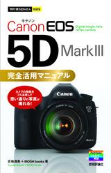 [表紙]今すぐ使えるかんたんmini Canon EOS 5D Mark III 完全活用マニュアル