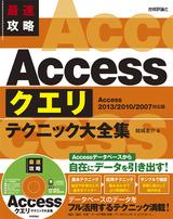 [表紙]最速攻略 Accessクエリ テクニック大全集 [Access 2013/2010/2007対応版]