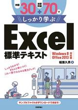 [表紙]例題30+演習問題70でしっかり学ぶ Excel標準テキスト Windows8/Office2013対応版
