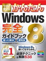 [表紙]今すぐ使えるかんたん Windows 8 完全ガイドブック 困った解決&便利技