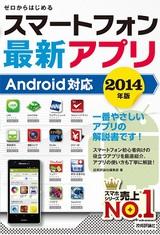 [表紙]ゼロからはじめる スマートフォン最新アプリ Android対応 2014年版