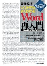 [表紙]疑問解消! しくみからよくわかるWord再入門[Word2013/2010/2007対応]