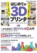 [表紙]はじめての3Dプリンタ――3Dデータ作成/出力まるごと体験ガイド