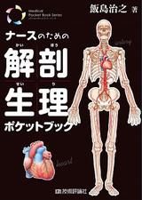 [表紙]ナースのための解剖生理ポケットブック
