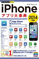 [表紙]今すぐ使えるかんたんPLUS iPhoneアプリ大事典 2014年版