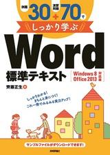 [表紙]例題30+演習問題70でしっかり学ぶ Word標準テキスト Windows8/Office2013対応版