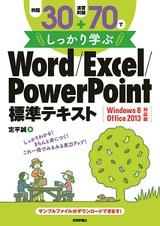 [表紙]例題30+演習問題70でしっかり学ぶ Word/Excel/PowerPoint標準テキスト Windows8/Office2013対応版