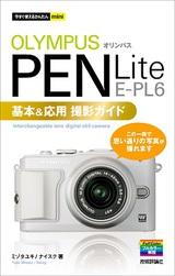 [表紙]今すぐ使えるかんたんmini オリンパスPEN Lite E-PL6 基本&応用撮影ガイド