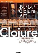 [表紙]おいしいClojure入門