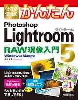 [表紙]今すぐ使えるかんたん Photoshop Lightroom 5 RAW現像入門