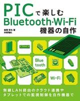 [表紙]PICで楽しむBluetooth・Wi-Fi機器の自作