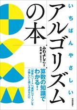 [表紙]いちばんやさしいアルゴリズムの本