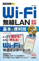 [表紙]今すぐ使えるかんたんmini Wi-Fi 無線LAN 基本&便利技 [改訂新版]