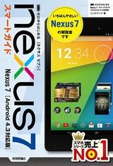[表紙]ゼロからはじめる Nexus 7 スマートガイド [Android4.3対応版]