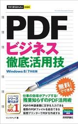 [表紙]今すぐ使えるかんたんmini PDF ビジネス徹底活用技 [Windows 8/7対応版]