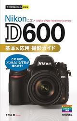 [表紙]今すぐ使えるかんたんmini Nikon D600 基本&応用 撮影ガイド