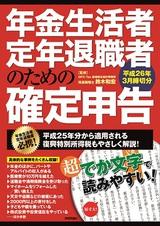 [表紙]年金生活者・定年退職者のための確定申告 平成26年3月締切分