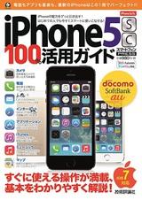 [表紙]iPhone 5s/5c 100%活用ガイド