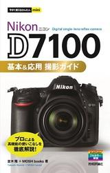 [表紙]今すぐ使えるかんたんmini Nikon D7100 基本&応用 撮影ガイド