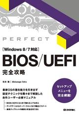 [表紙]BIOS/UEFI 完全攻略 [Windows 8/7 対応]