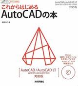 [表紙]デザインの学校 これからはじめる AutoCADの本 AutoCAD/AutoCAD LT 2014/2013/2012/2011/2010対応版