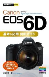[表紙]今すぐ使えるかんたんmini Canon EOS 6D 基本&応用 撮影ガイド