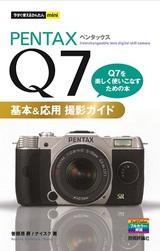 [表紙]今すぐ使えるかんたんmini PENTAX Q7 基本&応用 撮影ガイド