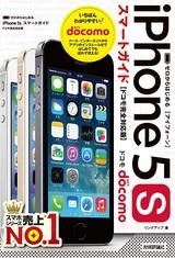 [表紙]ゼロからはじめる iPhone 5s スマートガイド ドコモ完全対応版