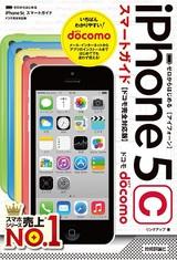 [表紙]ゼロからはじめる iPhone 5c スマートガイド ドコモ完全対応版