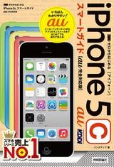 [表紙]ゼロからはじめる iPhone 5c スマートガイド au完全対応版