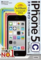 [表紙]ゼロからはじめる iPhone 5c スマートガイド ソフトバンク完全対応版