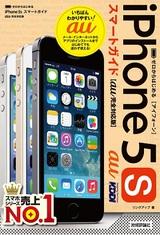 [表紙]ゼロからはじめる iPhone 5s スマートガイド au完全対応版