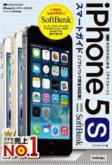 [表紙]ゼロからはじめる iPhone 5s スマートガイド ソフトバンク完全対応版