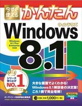 [表紙]今すぐ使えるかんたん Windows 8.1