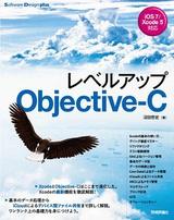 [表紙]レベルアップObjective-C