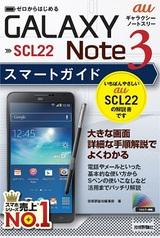 [表紙]ゼロからはじめる au GALAXY Note 3 SCL22 スマートガイド