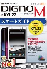[表紙]ゼロからはじめる au DIGNO M KYL22 スマートガイド