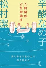 [表紙]人間関係占星術講座 --愛と幸せは星の力で引き寄せる--