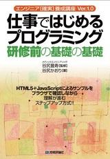 [表紙]仕事ではじめるプログラミング 研修前の基礎の基礎