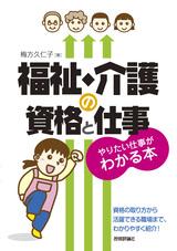 [表紙]福祉・介護の資格と仕事 やりたい仕事がわかる本