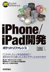 [表紙]iPhone/iPad開発ポケットリファレンス