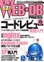 [表紙]WEB+DB PRESS Vol.72