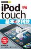 今すぐ使えるかんたんmini iPod touch 基本&便利技 [iOS 6対応]