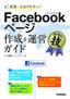 世界一わかりやすい!Facebookページ 作成&運営ガイド