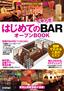 [表紙]はじめての<wbr/>「くつろぎ<wbr/>BAR」<wbr/>オープン<wbr/>BOOK