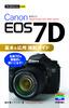 今すぐ使えるかんたんmini Canon EOS 7D 基本&応用 撮影ガイド
