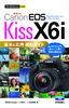 今すぐ使えるかんたんmini Canon EOS Kiss X6i 基本&応用 撮影ガイド