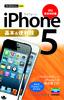 今すぐ使えるかんたんmini iPhone 5 基本&便利技 [au完全対応版]