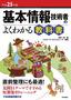 [表紙]平成<wbr/>25<wbr/>年度 基本情報技術者のよくわかる教科書