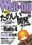 [表紙]WEB+DB PRESS Vol.73